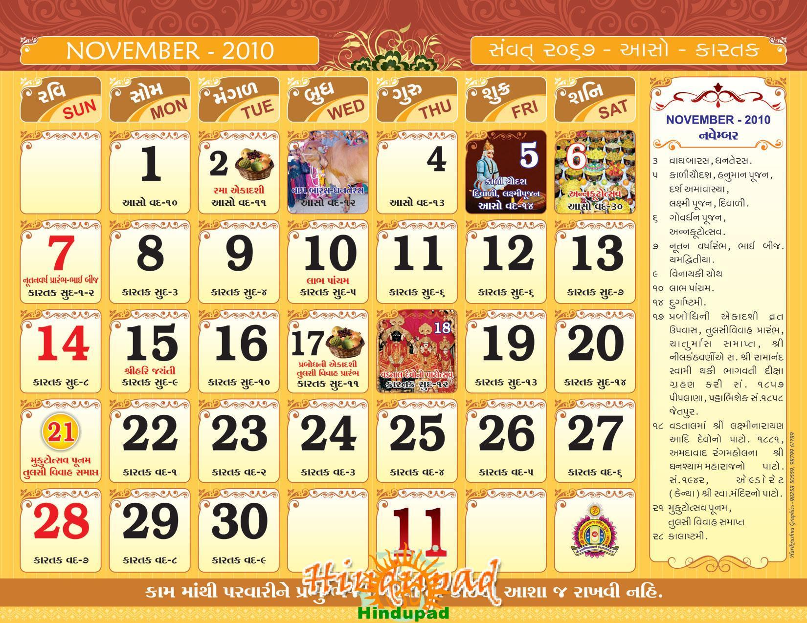 Gujarati+Hindu+Calendar+in+2013 Hindu Calendar December 2016 ...