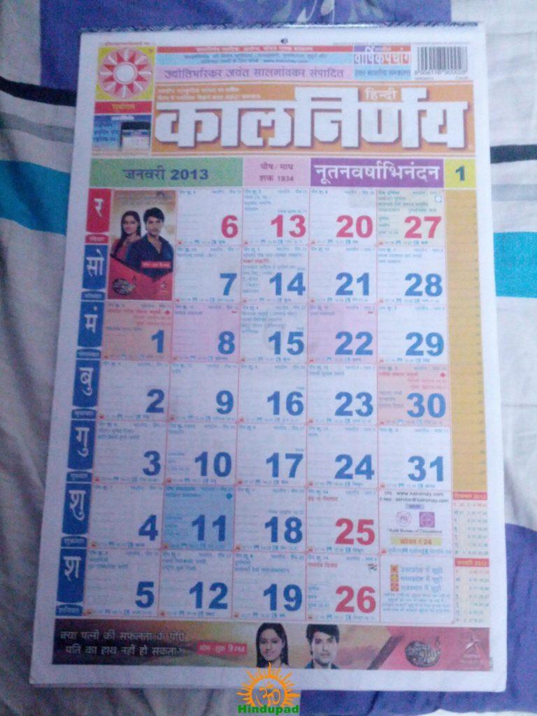 Thakur Prasad Calendar 2013 Pdf