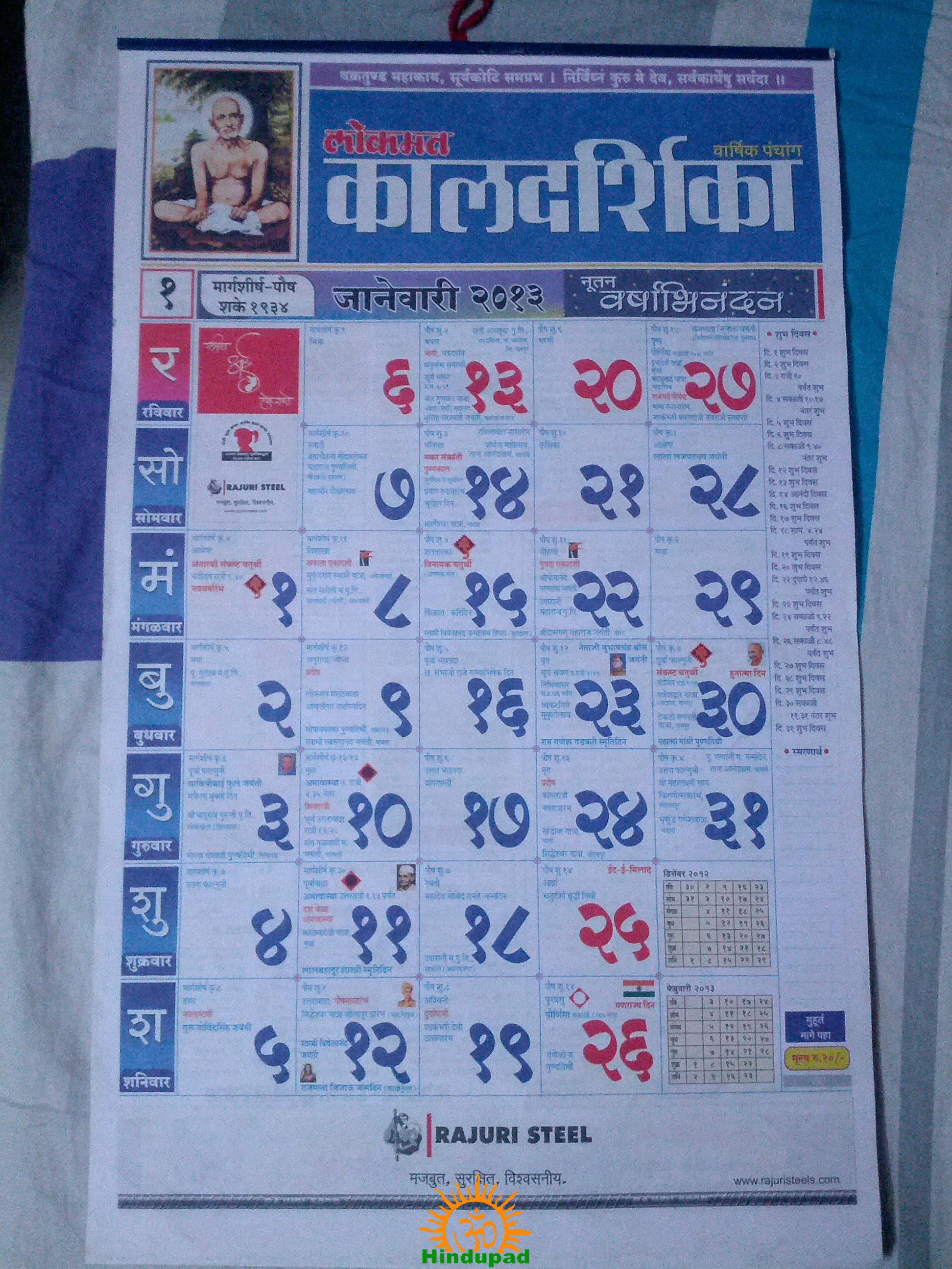 2013 2013 telugu calendar march 2013 telugu festivals march 2013