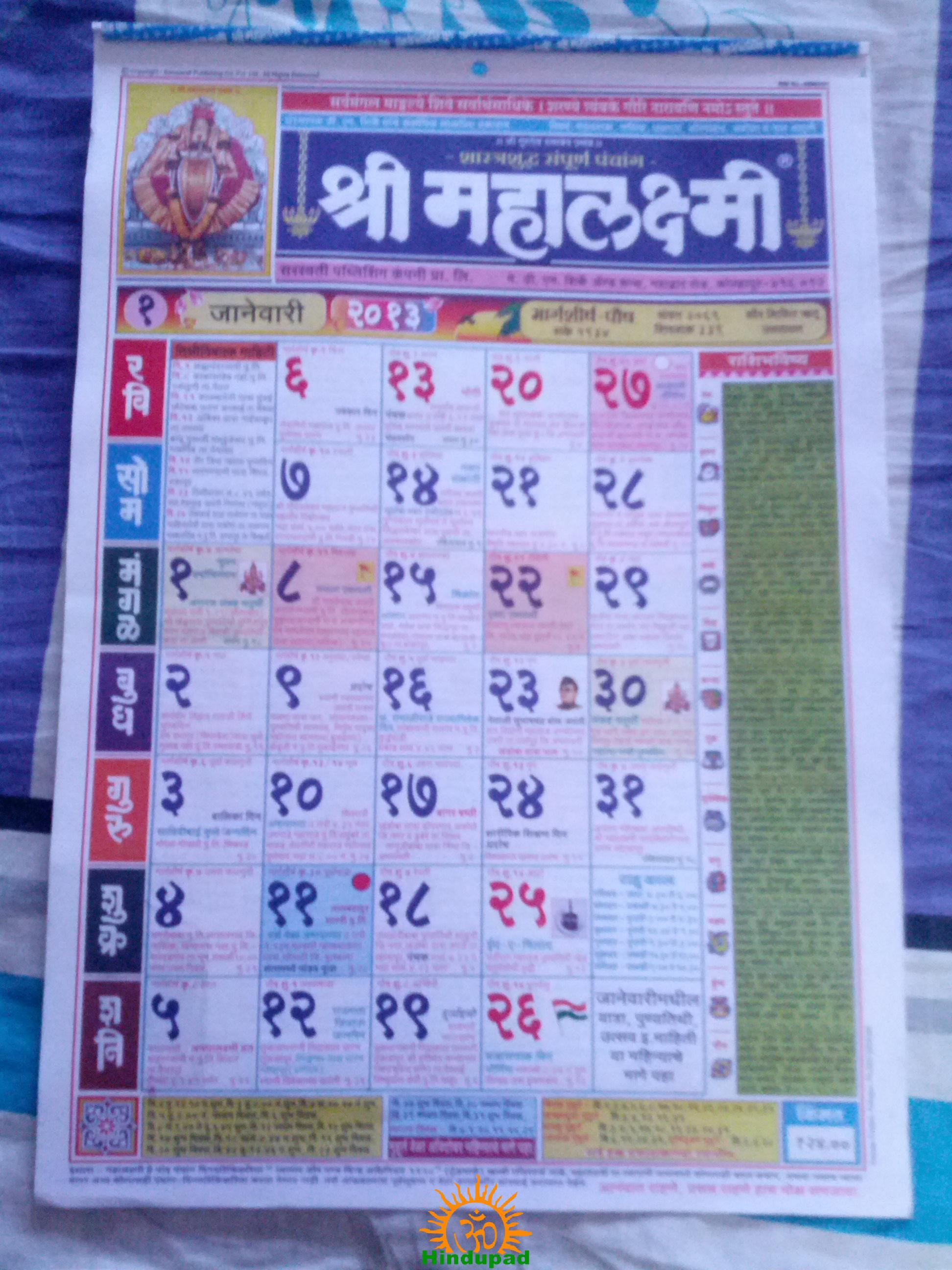 Mahalakshmi Calendar 2013 - HinduPad