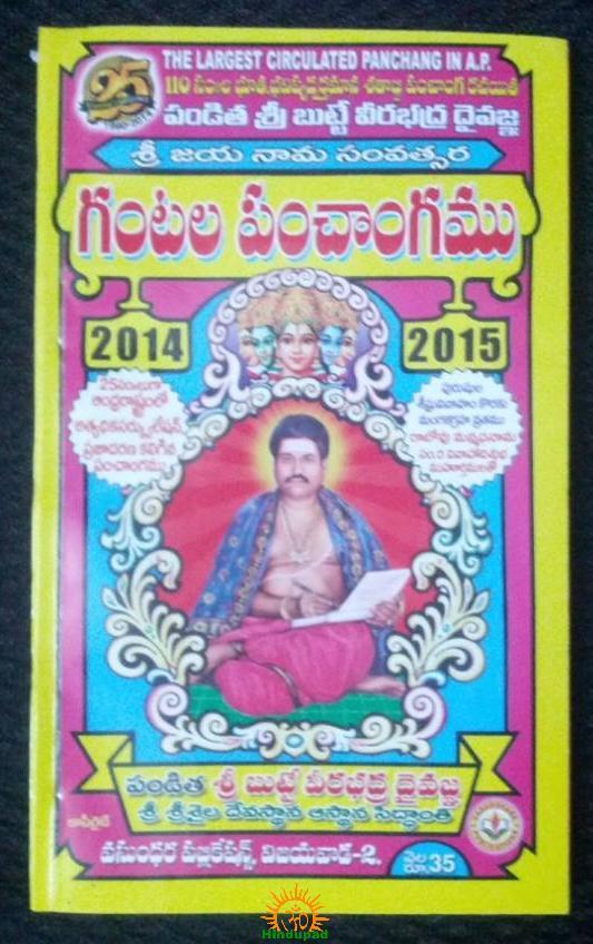 Vikari Nama Samvatsara Gantala Panchangam - HinduPad