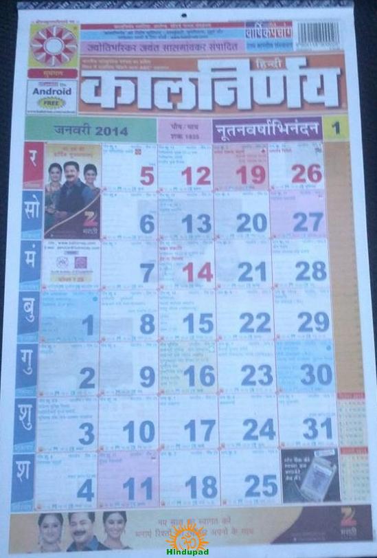 Hindi Kalnirnay Calendar 2014