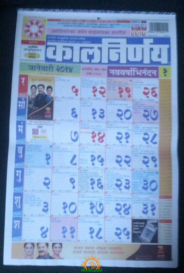 Kalnirnay Marathi 2014 Calendar