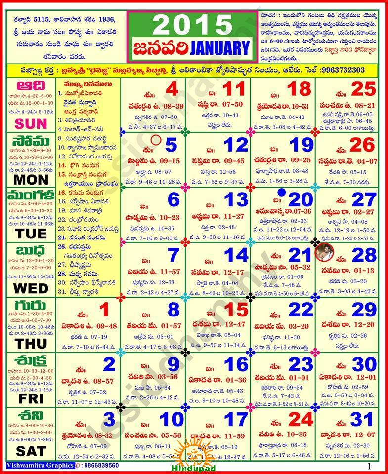 Hindu panchang 2015 in hindi