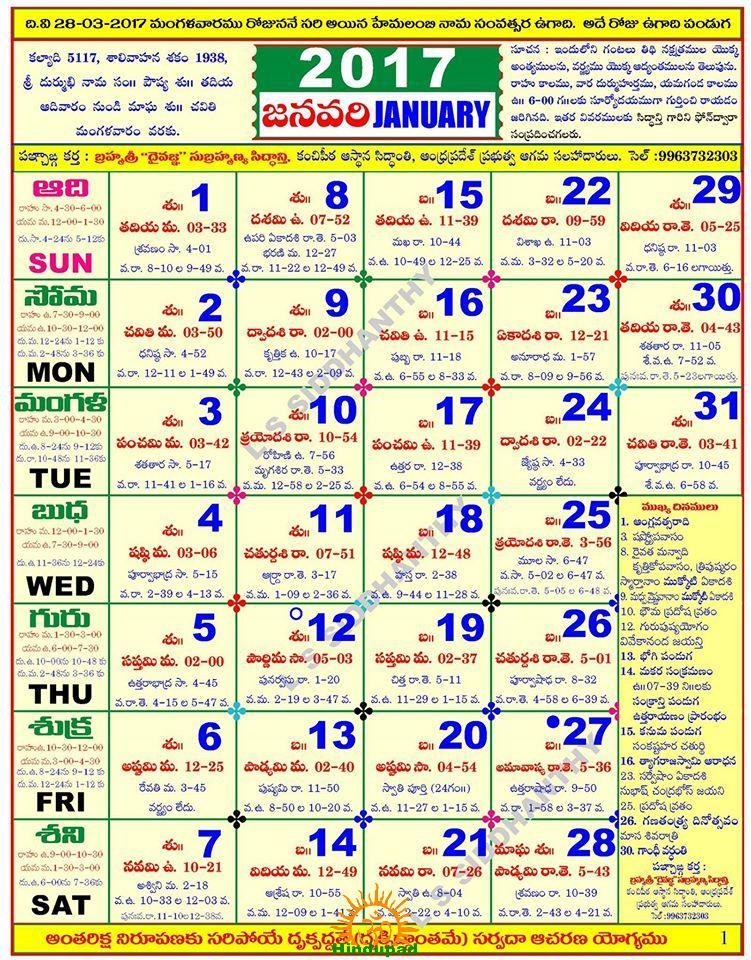 Hindu Calendar Year : Telugu calendar pdf download ls siddhanthy