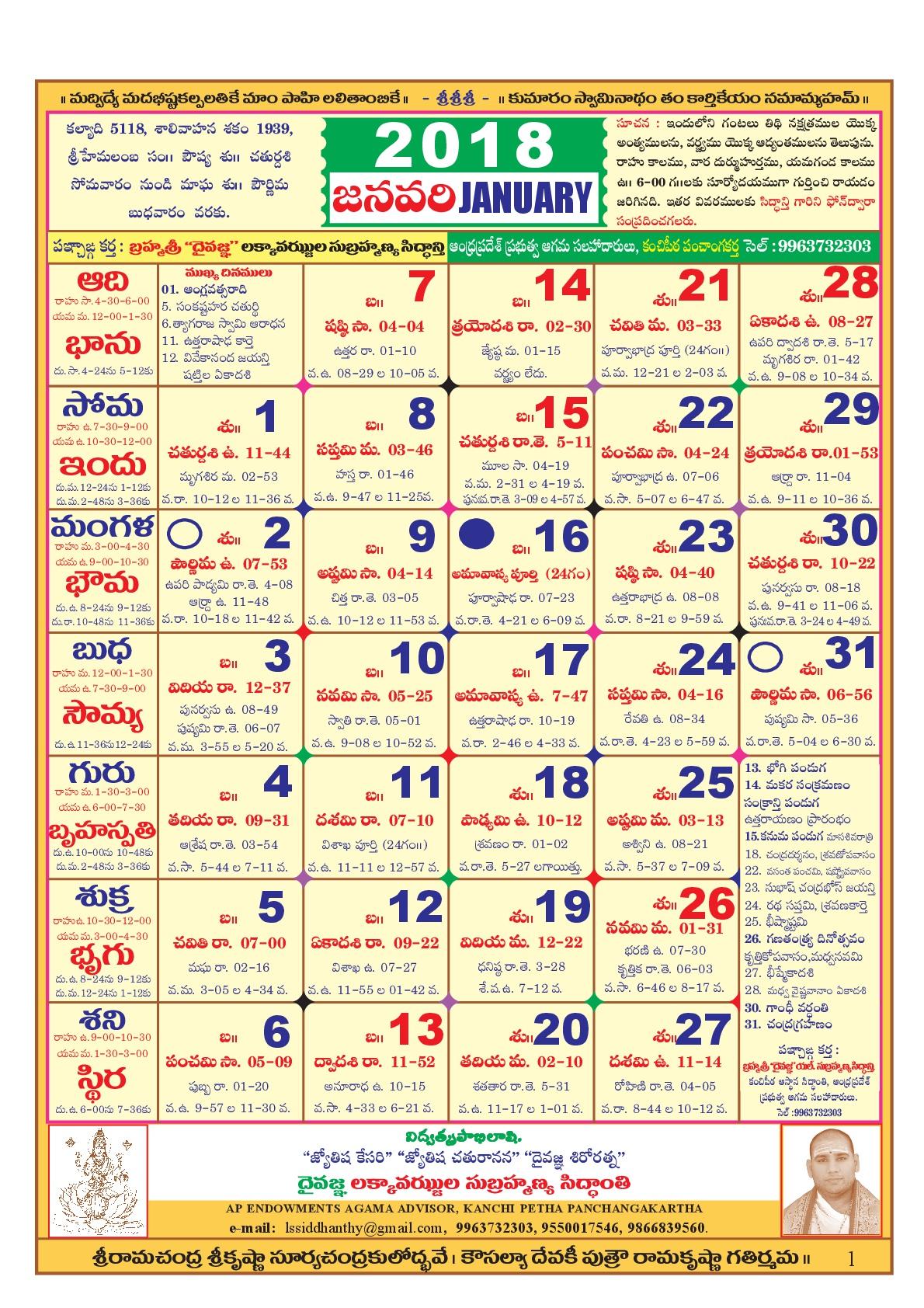 Telugu Calendar 2018 with Tithi, Festivals, Holidays List PDF