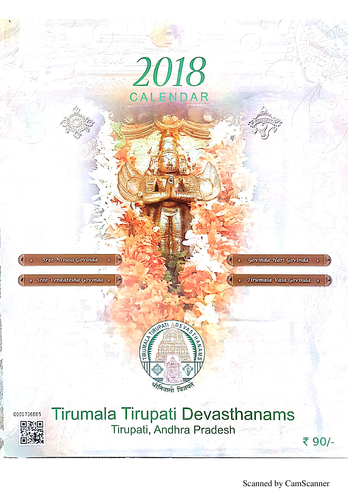 Calendar Cover 2018 : Ttd calendar tirumala tirupati temple